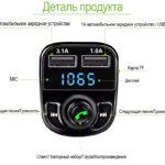 Трансмиттер для авто FM X8